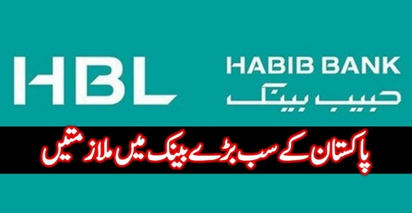HBL Jobs 2016 Habib Bank Limited Apply Online Advertisement
