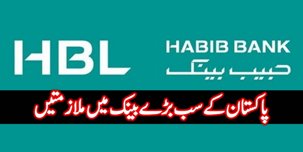 HBL Jobs 2018 Habib Bank Limited Apply Online