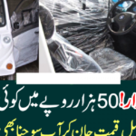 Cheap Cars Dream: Some People earning from Poor Pakistani : Must Share