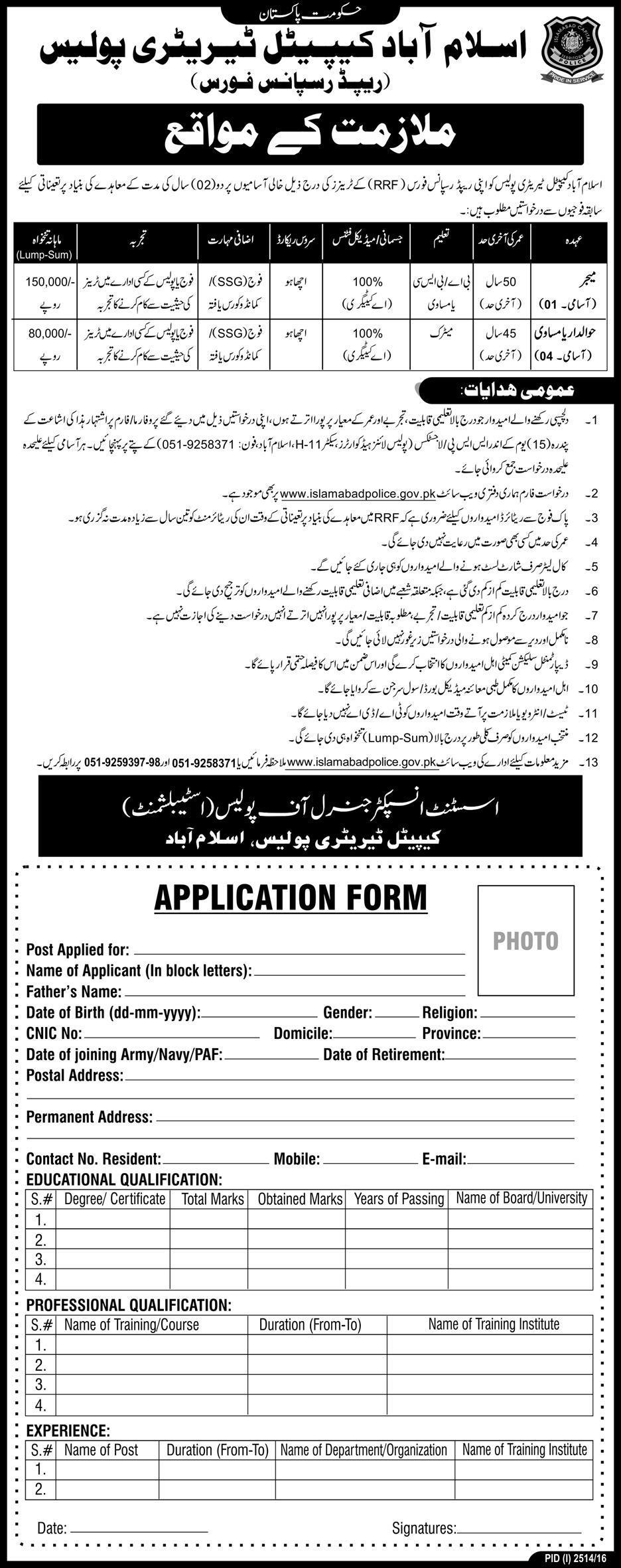 Islamabad Capital Territory Police Jobs 2016 RRF Jobs
