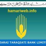 ZTBL Jobs 2016 Zarai Taraqiati Bank Limited Islamabad- NTS Jos