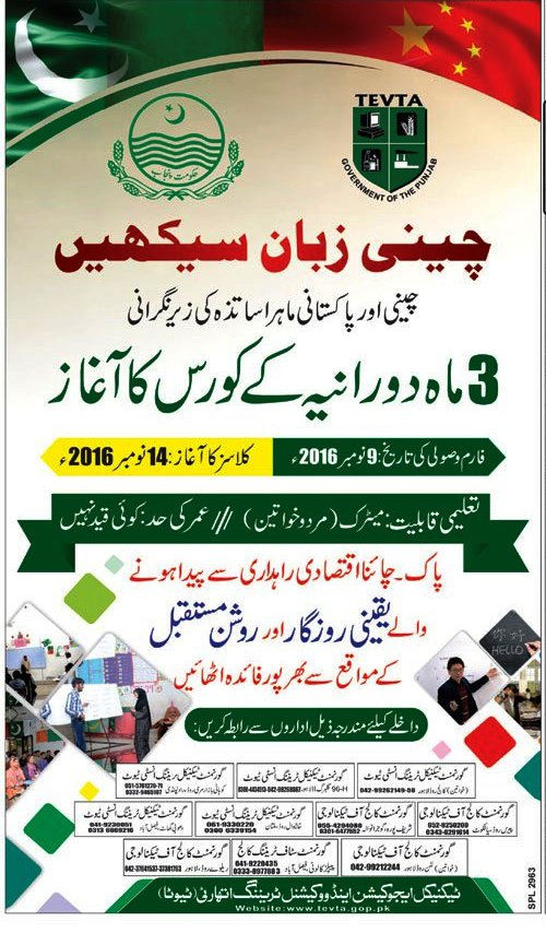 Chinese Language Short Course in 3 month by Tevta Punjab Govt