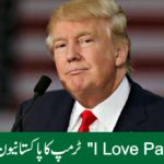 Donald Trump said I Love Pakistan? Video goes Viral