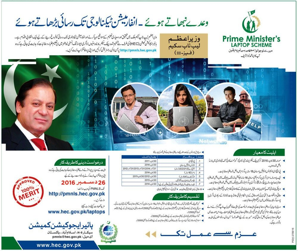 pm-laptop-scheme-2016-17-phase-3-online-registration