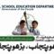 2361+ Educators & AEOs Vehari Jobs Punjab School Education Department
