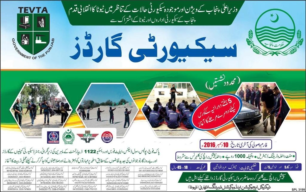 TEVTA Security Guards Short Course of 5 weeks 2016 Latest Advertisement