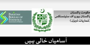 PBS Jobs 2017 Pakistan Bureau of Statistics Islamabad