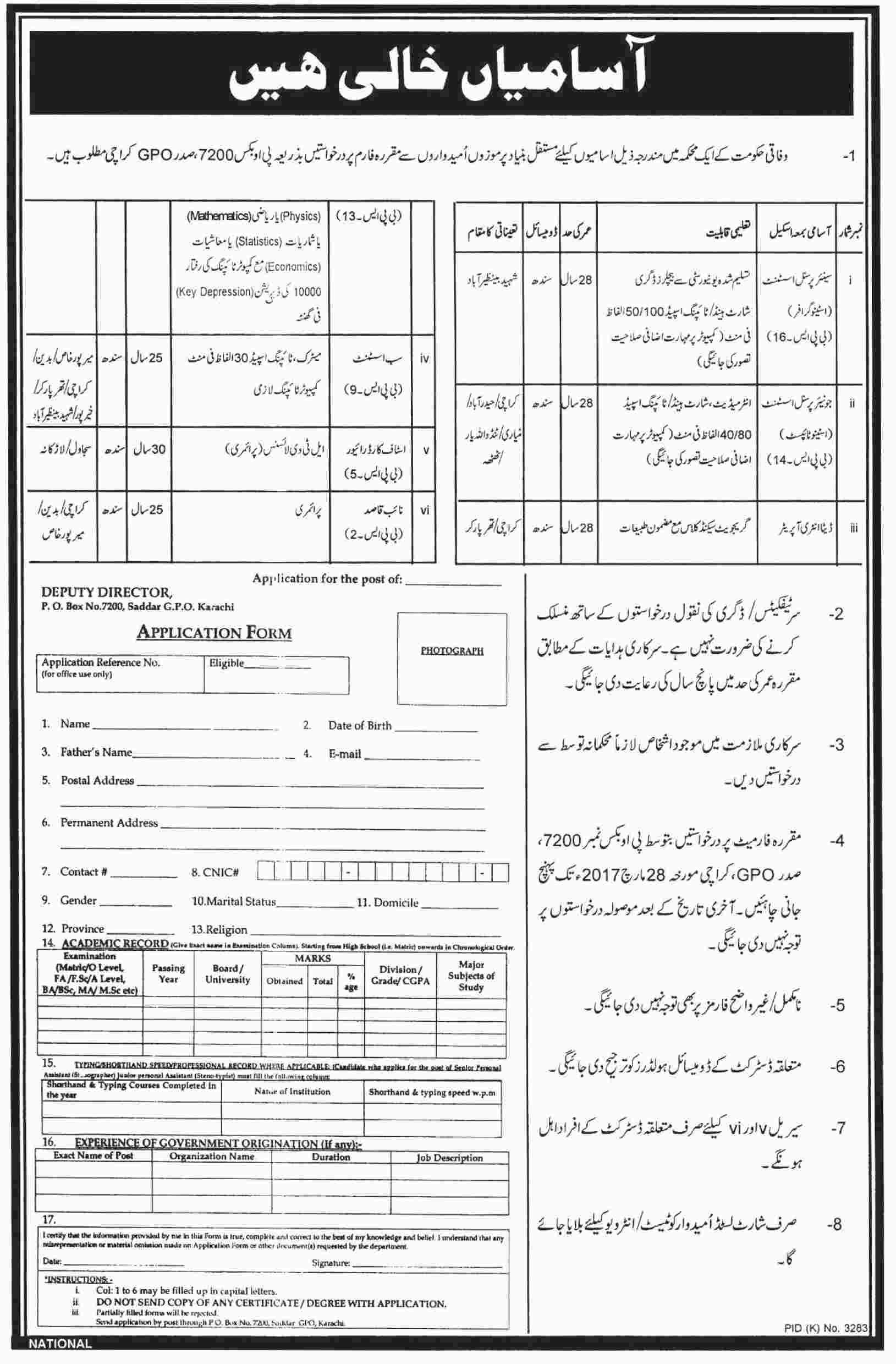 Karachi Jobs 2017 PO Box No 7200 GPO Karachi