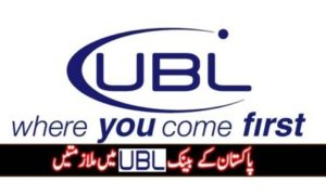 UBL Jobs 2017 United Bank Limited Pakistan as Relationship Managers