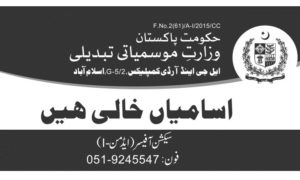 Ministry of Climate Change Islamabad Latest Jobs 2017