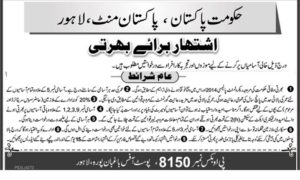 Pakistan Mint Latest Jobs 2017 Vacancies 80+ PO Box 8150 Jobs