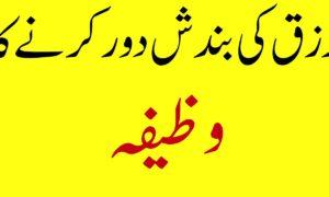 Rozi ka wazifa in urdu or Farakh Rozi Ka Wazifa
