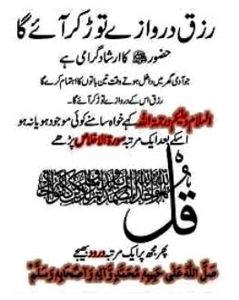 Rozi ka wazifa in urdu or Farakh Rozi Ka Wazifa Islamic Way to get more Income
