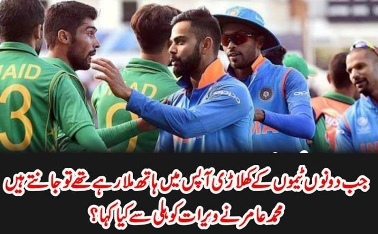 Virat Kohli vs Muhammad Aamir after Final of Campion trophy