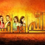 Alif Allah Aur Insaan Episode 13 Full HD 18 July 2017