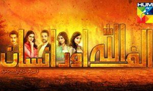 Alif Allah Aur Insaan Episode 12 Full HD