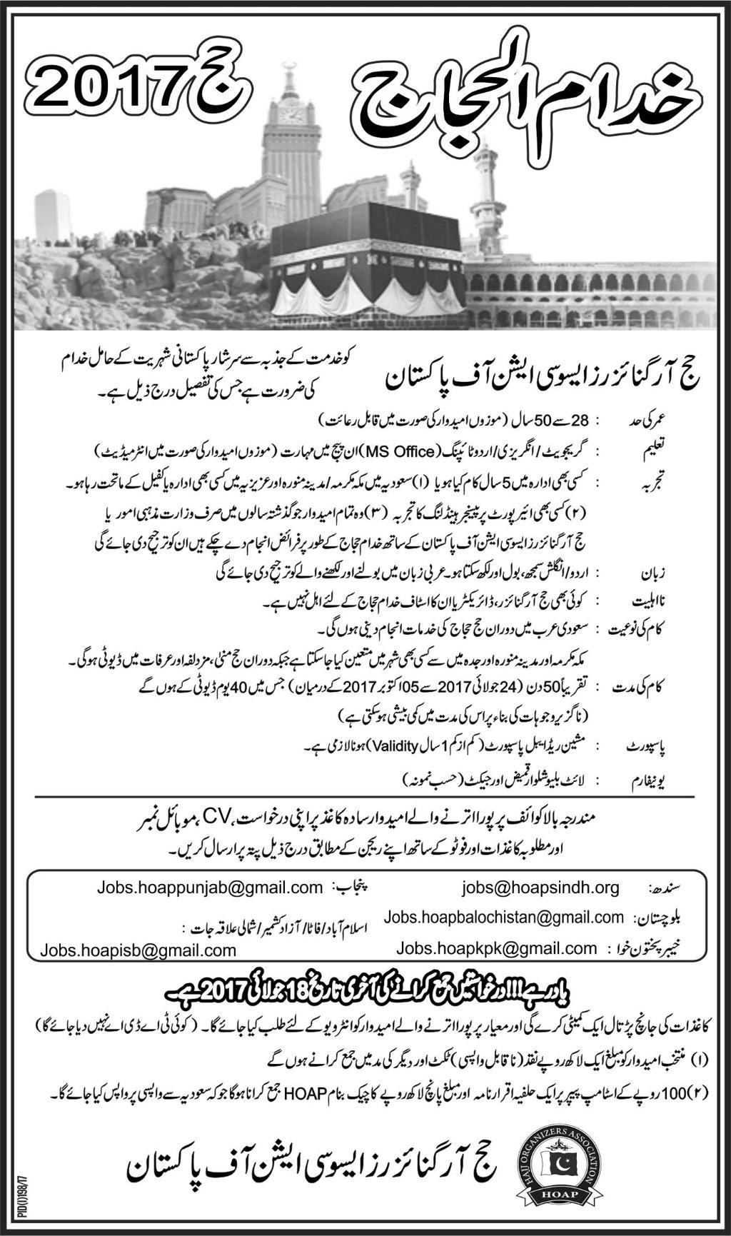 Khuddam Ul Hujjaj 2017 Requirement for Hajj 2017
