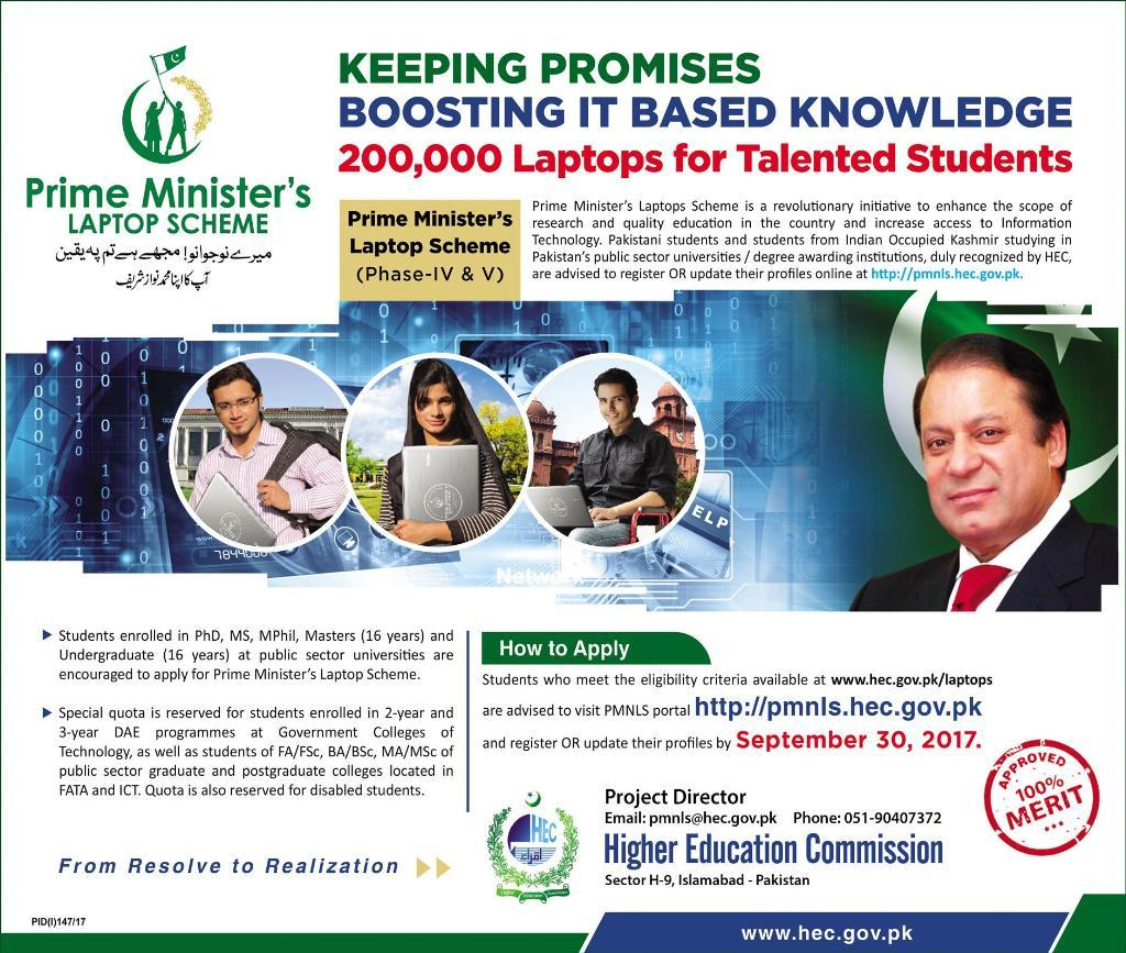 PM Laptop Scheme 2017 Online Registration 200,000 Laptops Phase 4