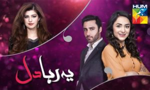 Yeh Raha Dil Episode 22 Full HD by Hum TV 17 July 2017