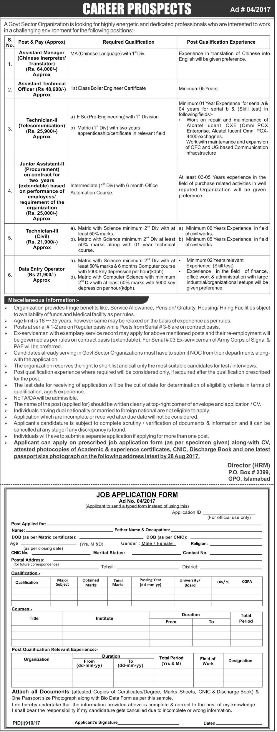 Govt Sector Organization Jobs PO Box 2399 GPO Islamabad Jobs 2017