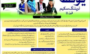Prime Minister Youth Training Scheme Phase 2