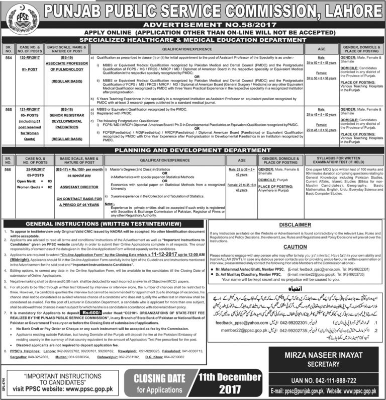 PPSC Jobs 2017 - 2018 by www.ppsc.gop.pk Punjab Public Service Commission PPSC Jobs 2018 in Pakistan