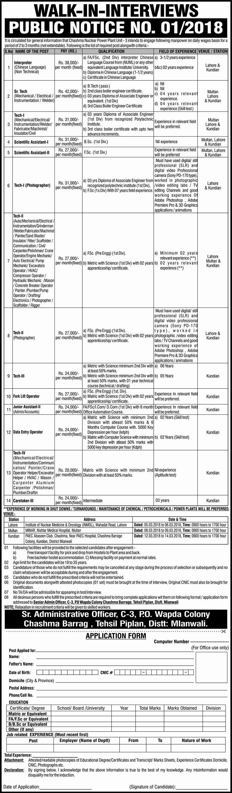 Atomic Energy Jobs Chashma Barrage Jobs For DAE, Bechlors, FSc and Matric