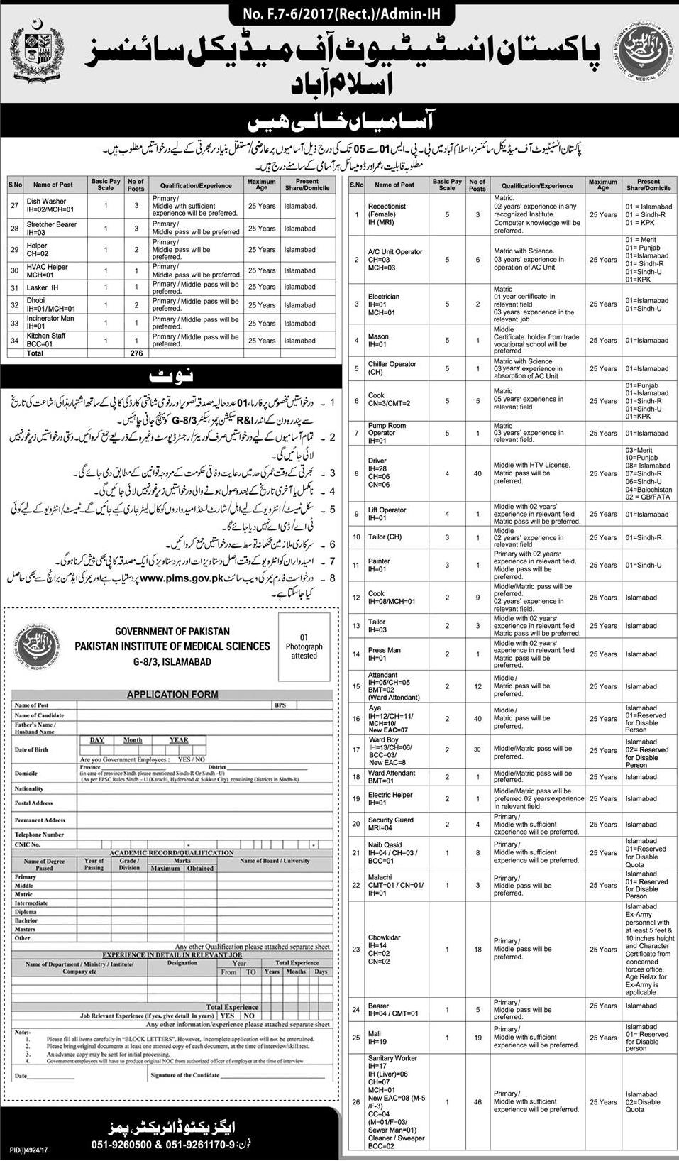 PIMS Jobs Pakistan Institute of Medical Sciences Islamabad Jobs from Scale 01 to Scale 05
