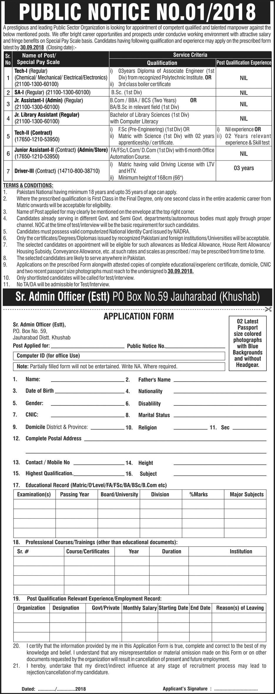 Atomic Energy Jobs PO Box 59 Jobs 2018 F.ScF.A , DAE andMatric