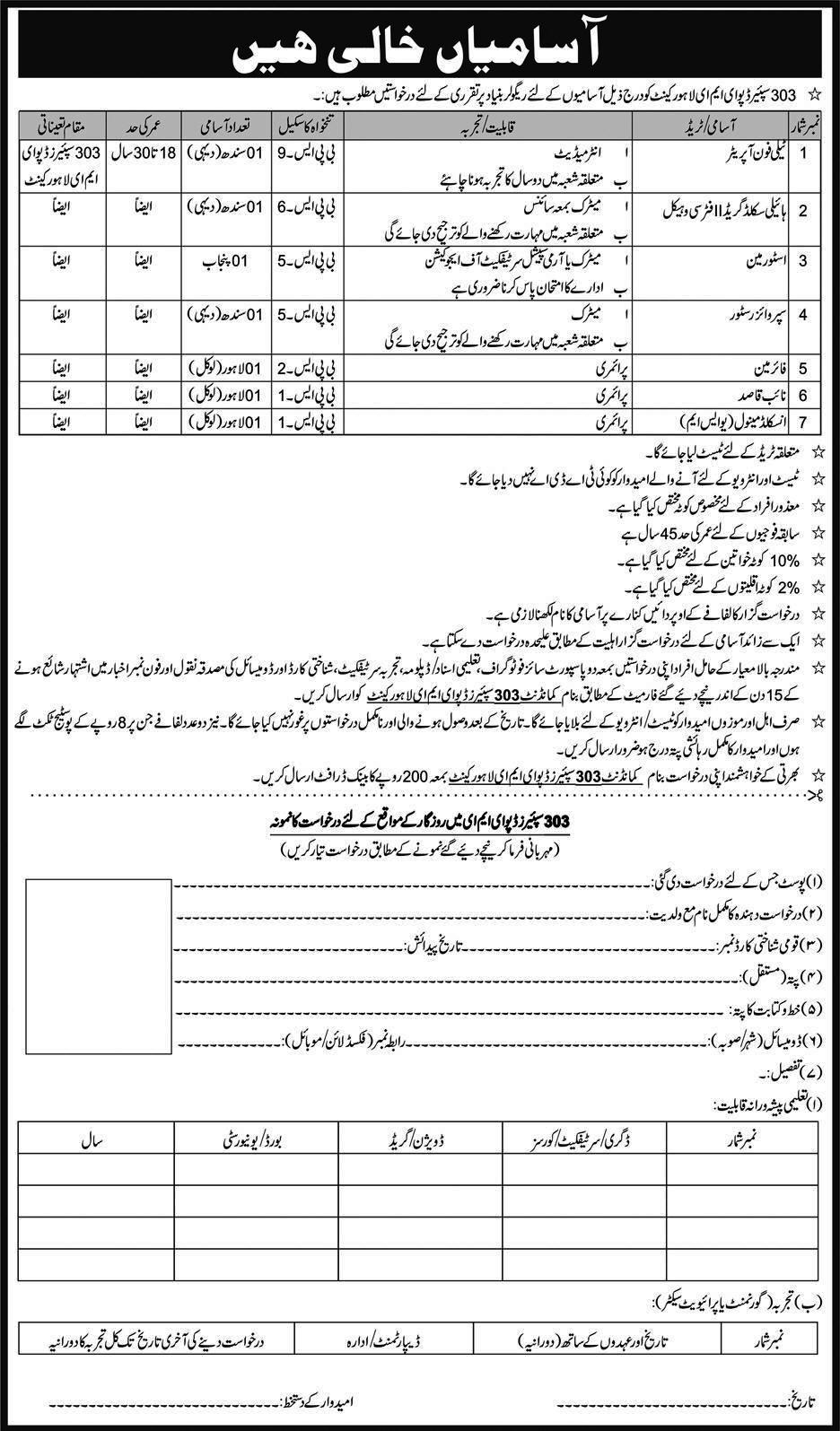 Pak Army EME Jobs in No 303 Spares Depot