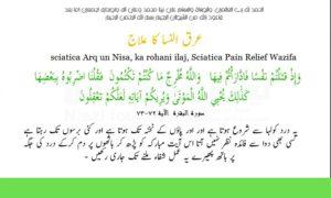 Sciatica ka rohani ilaj, Arq un Nisa ka Rohani ilaj Sciatica Pain Relief Wazifa