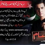 Sar e Aam family member as a team with Iqrar ul Hassan